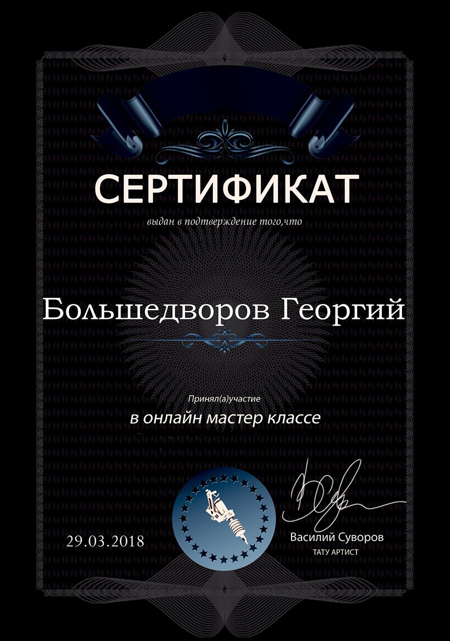 Повышение квалификации тату мастера Георгия